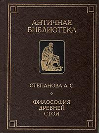 Философия Древней Стои | Степанова Анна Сергеевна #1