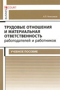 Трудовые отношения и материальная ответственность работодателей и работников | Анисимов Антон Леонидович #1