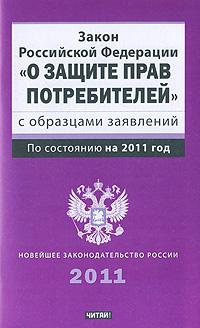 """Закон Российской Федерации """"О защите прав потребителей"""" с образцами заявлений  #1"""