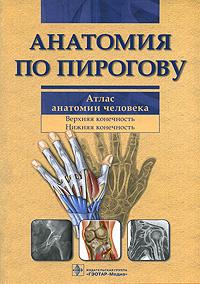 Анатомия по Пирогову. Атлас анатомии человека. В 3 томах. Том 1. Верхняя конечность. Нижняя конечность #1