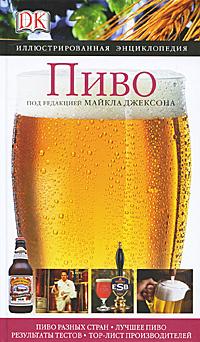 Пиво. Иллюстрированная энциклопедия #1
