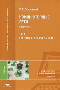 Компьютерные сети. В 2 томах. Том 1. Системы передачи данных  #1