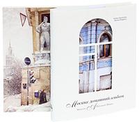 Москва. Домашний альбом #1