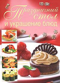 Праздничный стол и украшение блюд #1