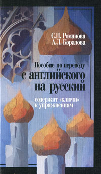 Пособие по переводу с английского на русский #1