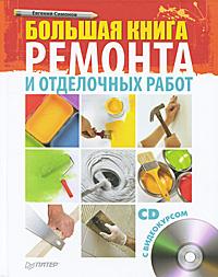 Большая книга ремонта и отделочных работ (+ CD с видеокурсом)  #1