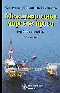 Международное морское право   Зенкин Игорь Викторович, Иванов Георгий Георгиевич  #1
