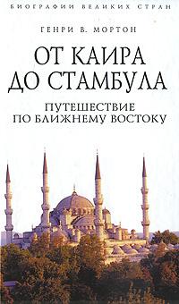От Каира до Стамбула. Путешествие по Ближнему Востоку #1