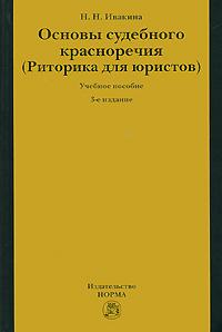 Основы судебного красноречия (риторика для юристов)   Ивакина Надежда Николаевна  #1
