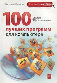 100 лучших программ для компьютера (+ DVD) #1