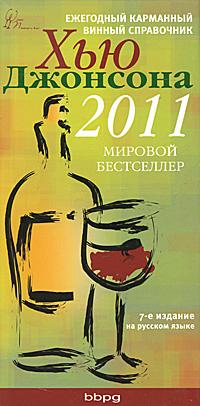 Ежегодный карманный винный справочник 2011 #1