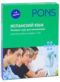 Испанский язык. Экспресс-курс для начинающих (комплект из 2 книг + 4 CD)  #1
