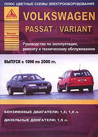Volkswagen Passat / Variant. Выпуск с 1996 по 2000 гг. Руководство по ремонту, эксплуатации и техническому #1