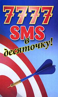 7777 SMS в десяточку   Адамчик Чэслав Мирославович #1