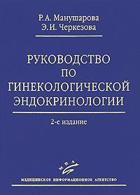 Руководство по гинекологической эндокринологии | Манушарова Роза Анастасьевна, Черкезова Эслинда Ильинична #1
