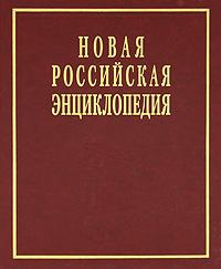 Новая Российская энциклопедия. В 12 томах. Том 3(2). Бруней-Винча  #1