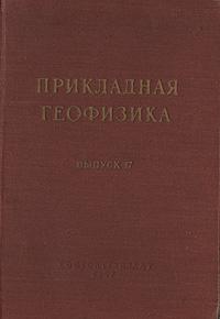 Прикладная геофизика. Выпуск 17 | Пузырев Н. Н., Полак Лев Соломонович  #1
