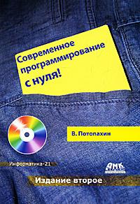 Современное программирование с нуля! (+ CD-ROM) #1