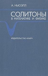Солитоны в математике и физике   Ньюэлл А. #1