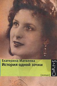 История одной зэчки   Матвеева Екатерина #1