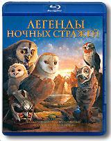 Легенды ночных стражей (Blu-ray) #1