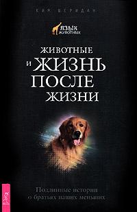Животные и жизнь после жизни. Подлинные истории о братьях наших меньших   Шеридан Ким  #1