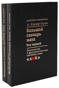 Большой словарь мата (комплект из 2 книг) | Плуцер-Сарно Алексей Ю.  #1