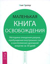 Маленькая книга освобождения. Методика очищения разума, пробуждения внутренних сил и восполнения духовной #1