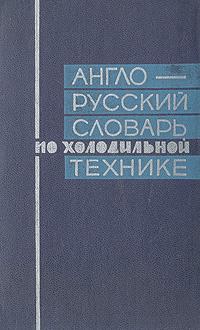 Англо-русский словарь по холодильной технике #1