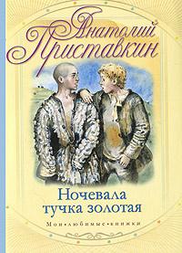 Ночевала тучка золотая   Приставкин Анатолий Игнатьевич  #1