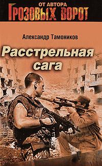 Расстрельная сага   Тамоников Александр Александрович #1