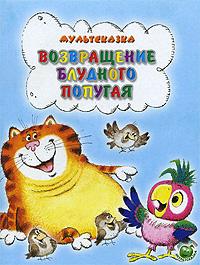 Возвращение блудного попугая | Курляндский Александр Ефимович, Караваев Валентин Александрович  #1