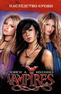 Vampires. Наследство крови | Коллинз Нэнси А. #1