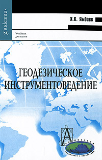 Геодезическое инструментоведение | Ямбаев Харьес Каюмович  #1
