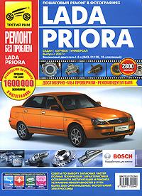 Lada Priora. Руководство по эксплуатации, техническому обслуживанию и ремонту  #1