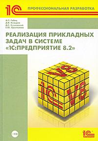 """Реализация прикладных задач в системе """"1С:Предприятие 8.2"""" (+ CD-ROM)  #1"""