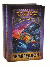 Армагеддон (комплект из 2 книг)   Перумов Николай Даниилович, Коул Аллан  #1