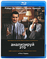 Анализируй это (Blu-ray) #1