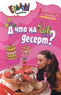 А что на десерт? | Першина Светлана Евгеньевна #1