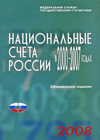 Национальные счета России в 2000-2007 годах #1