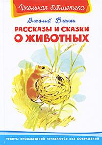 Виталий Бианки. Рассказы и сказки о животных #1