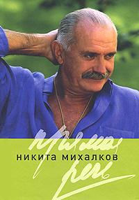 Прямая речь | Михалков Никита Сергеевич #1