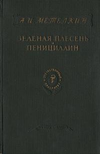 Зеленая плесень и пенициллин   Метелкин Анатолий Иванович  #1