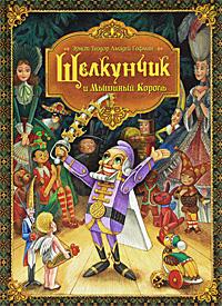 Щелкунчик и Мышиный Король #1