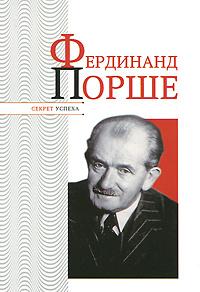 Фердинанд Порше | Надеждин Николай Яковлевич #1