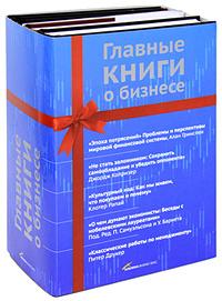 Главные книги о бизнесе (комплект из 5 книг) #1