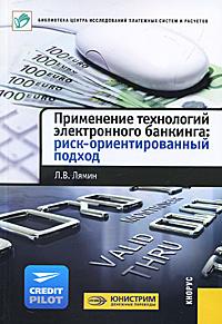 Применение технологий электронного банкинга. Риск-ориентированный подход  #1