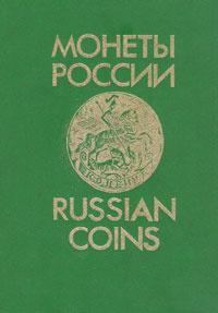 Монеты России / Russian Coins #1