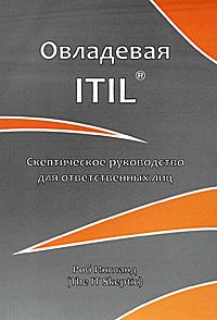 Овладевая ITIL. Скептическое руководство для ответственных лиц  #1