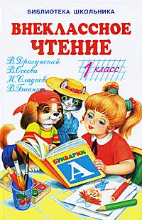 Внеклассное чтение. 1 класс | Цыганков Иван Александрович, Власова Анна Юльевна  #1